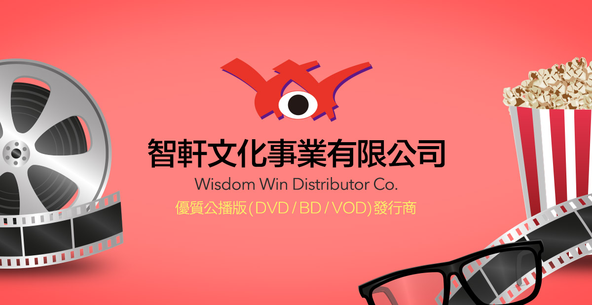 智軒文化事業有限公司 Wisdom Win Distributor Co.::優質公播版(DVD/BD/VOD)發行商
