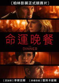 命運晚餐 The Dinner