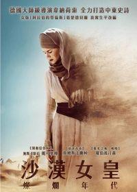 沙漠女皇:燦爛年代 Queen of the Desert