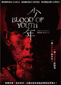 少年 Blood of Youth