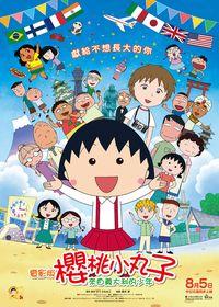 櫻桃小丸子:來自義大利的少年 Chibi Maruko-chan:The Boy from Italy