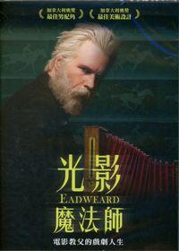 光影魔法師 Eadweard