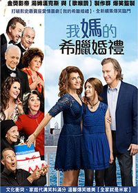 我媽的希臘婚禮 My Big Fat Greek Wedding 2