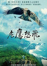 老鷹想飛 Fly,Kite Fly