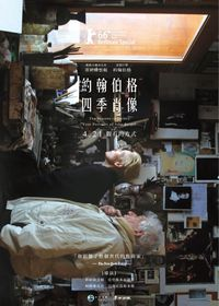 約翰伯格四季肖像 The Seasons in Quincy:Four Portraits of John Berger