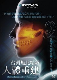 台灣無比精彩:人體重建