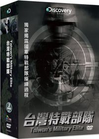 台灣特戰部隊 Taiwan's Military Elite