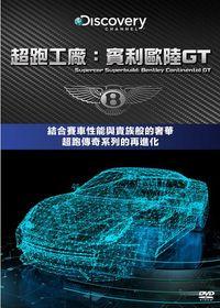 超跑工廠:賓利歐陸GT Bentley Continental GT