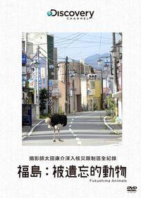 福島:被遺忘的動物