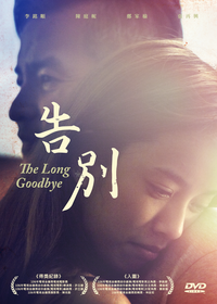 告別 The Long Goodbye
