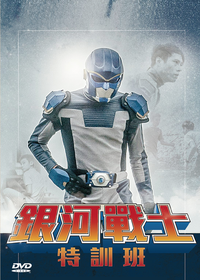 銀河戰士特訓班 The Galaxy Fighter Bushiban
