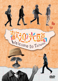 歡迎光臨 (14-26) Welcome to Taiwan