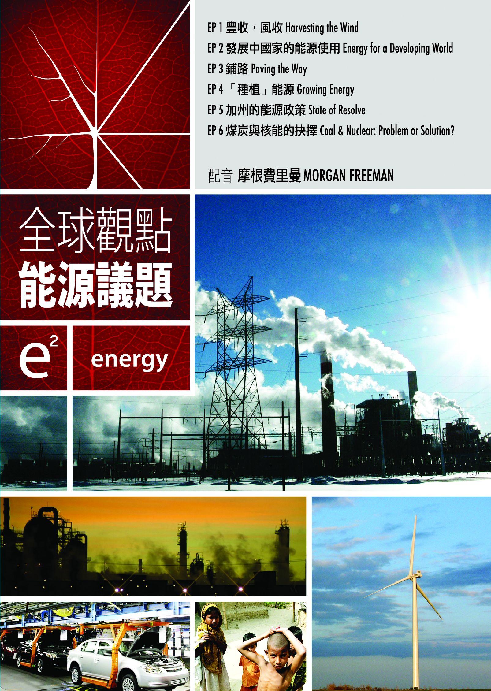 全球觀點:能源議題