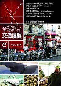 全球觀點:交通議題