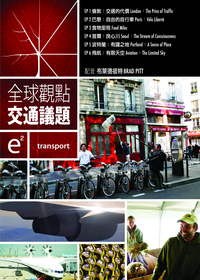 全球觀點:交通議題 e2:transport