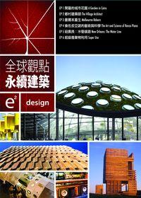 全球觀點:永續建築 e2:design III