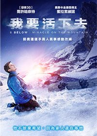 我要活下去 6 Below:Miracle on the Mountain