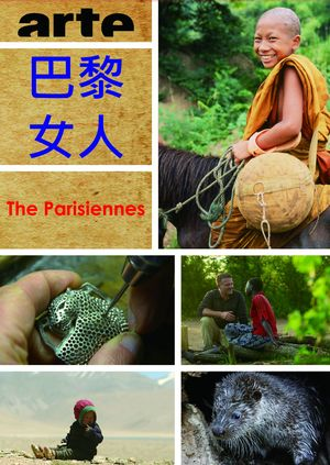 巴黎女人 The Parisiennes