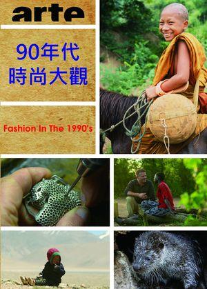 90年代時尚大觀 Fashion In The 1990's