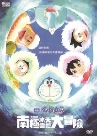 大雄的南極冰天雪地大冒險 Nobita's Great Adventure in the Antarctic Kachi Kochi