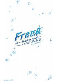 Free!男子游泳部(劇場版)絆&約束 Free! -Timeless Medley