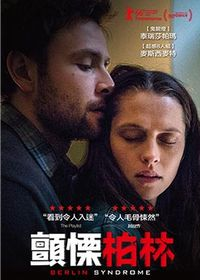 顫慄柏林 Berlin Syndrome