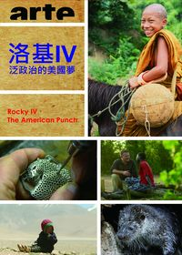 洛基IV:泛政治的美國夢 Rocky IV,The American Punch
