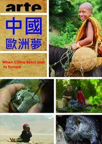 中國歐洲夢