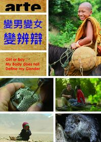 變男變女變辨辯 Girl or Boy?My Body does not Define my Gender