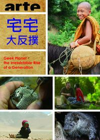 宅宅大反撲 Geek Planet:the Irressistable Rise of a Generation