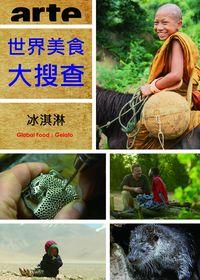 世界美食大搜查 Global Food