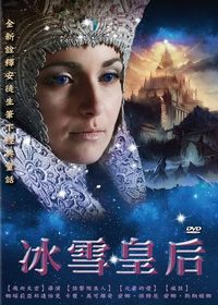 冰雪皇后 The Mystery Of Snow Queen
