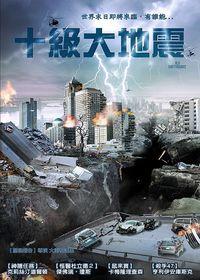 十級大地震