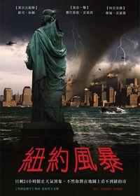 紐約風暴 NYC Tornado Terror