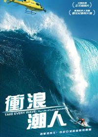 衝浪潮人 Take Every Wave