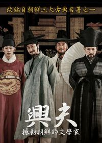 興夫:撼動朝鮮的文學家 Heung Boo-The Revolutionist