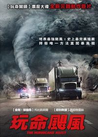 玩命颶風 The Hurricane Heist