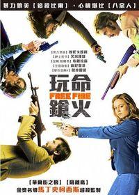 玩命鎗火 Free Fire