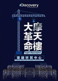 摩天樓大革命:重建世貿中心