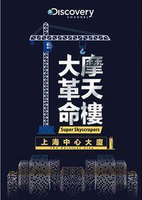 摩天樓大革命:上海中心大廈 Super Skyscrapers:The Vertical City