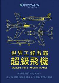 世界工程五霸:超級飛機 World's Top 5:Mighty Planes