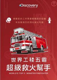 世界工程五霸:超級救火幫手