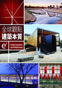 全球觀點:建築本質 e2:intervention architecture