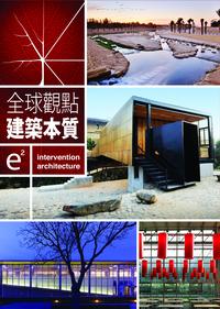 全球觀點:建築本質