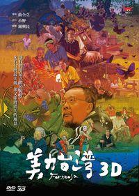 美力台灣3D (BD+DVD)
