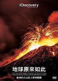 地球原來如此:歐洲的火山巨人即將甦醒