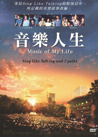 音樂人生 Music of My Life