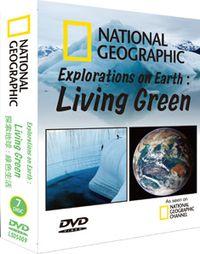 探索地球:綠色生活 Explorations on Earth :  Living Green