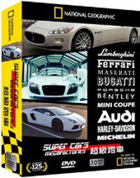 超級跑車 Super Cars