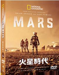 火星時代 MARS